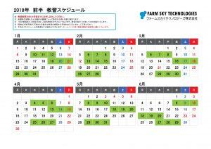 教習カレンダー(2018.1~6)
