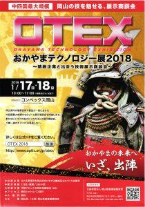 岡山テクノロジー展2018年01月16日07時54分38秒
